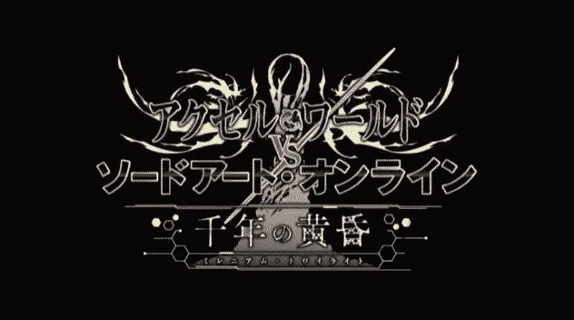 Le crossover Sword Art Online VS Accel World annoncé